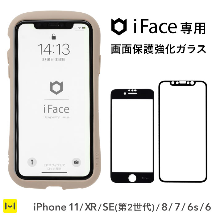 iFace iphone8 ガラスフィルム 強化ガラスフィルム iphone7 iphone6s iphone6 Round Edge Color Glass Screen Protector ラウンドエッジ 強化ガラス 液晶保護シート【 保護フィルム アイフォン8 アイフォン7 ガラス フィルム 強化ガラス 】