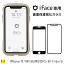 iFace iphone8 ガラスフィルム 強化ガラス フィルム iphone7 iphone6s iphone6 Round Edge Color Glass Screen Protec…