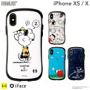 iphone x ケース iphone xs ケース iface スヌーピー iFace First Class 【 スマホケ...