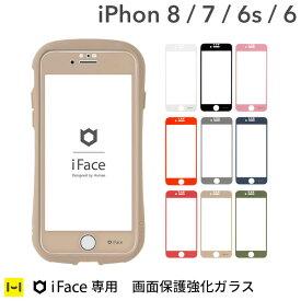 【公式】iFace iphone8 ガラスフィルム 強化ガラス フィルム iphone7 iphone6s iphone6 Round Edge Color Glass Screen Protector ラウンドエッジ 強化ガラス 液晶保護シート【 保護フィルム アイフォン8 ガラス フィルム 強化ガラス アイフェイス シート カバー 】