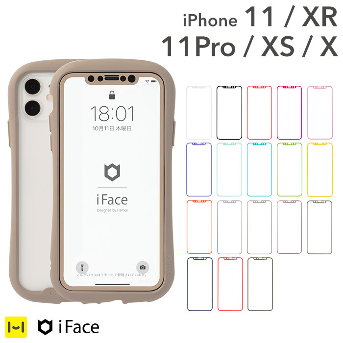 iPhoneXS iphoneX ガラスフィルム iFace Round Edge Color Glass Screen Protector ラウンドエッジ 強化ガラス 液晶保護シート【アイフェイス 画面 アイフォンXS アイフォンX フィルム 日本製 ガラス ドラゴントレイル 使用 AGC 旭硝子 アイフォン10 アイフォン10S】