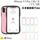 【公式】【日本製旭硝子使用】 iphone11pro iphonexs iphone11 iphonexr ガラスフィルム iFace Round Edge Color Glas…