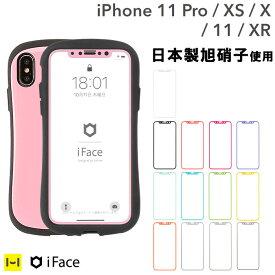 【公式】【日本製旭硝子使用】 iphone11pro iphonexs iphone11 iphonexr ガラスフィルム iFace Round Edge Color Glass Screen Protector ラウンドエッジ 強化ガラス 液晶保護シート 【 アイフェイス 画面 アイフォン11pro アイフォン11 フィルム ガラス アイフォン11pro 】