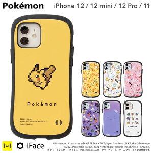 【公式】iFace ポケモン iPhone12 12pro 11 ケース iFace First Class ポケットモンスター 【 スマホケース アイフェイス アイフォン12 アイフォン11 iPhoneケース キャラ キャラクター スマホカバー iphone