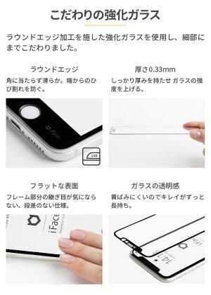 [iPhone11/XR/8/7/6s/6専用]iFaceRoundEdgeTemperedGlassScreenProtectorラウンドエッジ強化ガラス画面保護シート(ブラック)