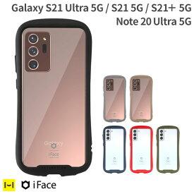 【公式】Android Reflection iFace 透明 クリアケース 強化ガラス Galaxy Note 20 Ultra GalaxyS21 5G GalaxyS21+ 5G【 アイフェイス リフレクション 正規品 クリア スマホケース スマホカバー ガラス 耐衝撃 ギャラクシー アンドロイド Note20Ultra S21 5G S21+ 】