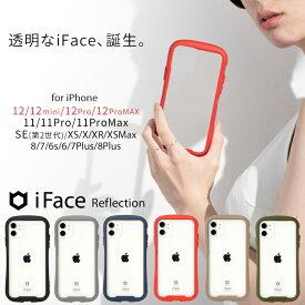 【公式】iFace 透明 クリアケース iPhone8 iPhoneSE 第2世代 se2 iPhone11 11pro 11promax ケース XR XS X XSMax 6s 8Plus 7 Reflection 強化ガラス【 iphoneXS Max iphoneXR iphone 7 8 se2 クリア スマホケース アイフェイス iphoneケース カバー ガラス 耐衝撃 】