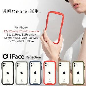 【公式】iFace 透明 クリアケース iPhone12 12Pro 12ProMax iPhone8 iPhoneSE 第2世代 se2 iPhone11 11pro 11promax ケース XR XS X XSMax 6s 8Plus 7 Reflection 強化ガラス【 リフレクション クリア スマホケース アイフェイ