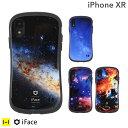 iPhone XR ケース カバー iFace First Class Universe ケース【ユニバース アイフェイス iphonexr 宇宙 銀河 耐衝撃 …