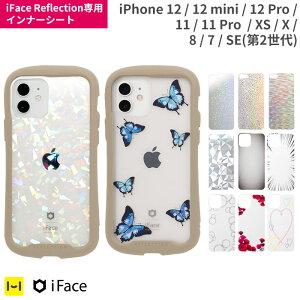 【公式】iFace iPhone12 iPhone12mni iPhone11 11pro XS XR iphone8 7 iphoneSE 第2世代 iFace Reflection 専用 インナーシート【 アイフェイス リフレクション シート 透明 クリアケース と一緒に アレンジ キラキラ