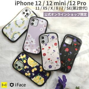 【公式】iphone12 iphone12pro iphone12mini iphone11 iphonese第2世代 8 7 XS X iFace First Class Flowers 花柄 ケース【 耐衝撃 iphoneケース アイフェイス iphone 12 12 pro SE2 スマホケース カバー アイフォン 花 フラワー