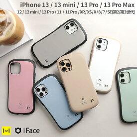 【公式】iPhone 12 12Pro 12mini SE 第二世代 8 7 11 XR 11Pro Max 8Plus 7Plus XS iFace First Class Cafe Macarons ケース【 耐衝撃 iphoneケース アイフェイス iphone12 iphone8 iphoneSE 第2世代 se2 ベージュ マカロン カフェ スマホケース スマホカバー アイフォン 】