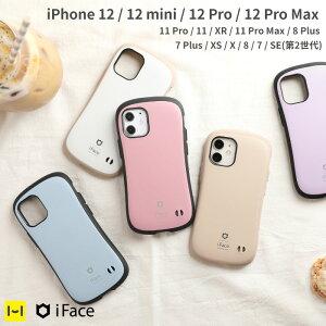 【公式】iPhone 12 12Pro 12mini 12ProMax SE第2世代 8 7 11 XR XS 11Pro Max 8Plus 7Plus iFace First Class Cafe Macarons くすみ ケース【 耐衝撃 iphoneケース アイフェイス iphone12 iphoneSE 第二世代 se2 ベージュ マカロン カ