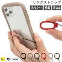 新発売【公式】 iFace Reflection Silicone Ring リングストラップ シリコン【 アイフェイス スマホリング スマホ 携…