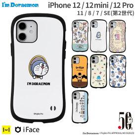 【公式】 iface iFace アイフェイス iPhone 12 12 mini 12 Pro 11 8 7 SE ( 第2世代 ) iphone12 iphone12 mini iphone12 pro iphone11 iphonese 第二世代 iphone8 iphone7 アイムドラえもん iFace First Class ケース 【 あいふぇいす 耐衝撃 スマホケース カバー 正規品 】