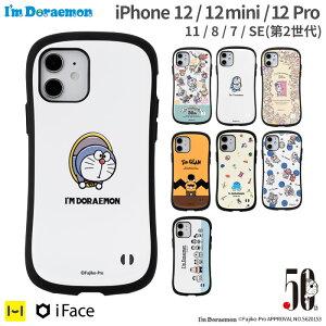 【公式】 iface iFace アイフェイス iPhone 12 12 mini 12 Pro 11 8 7 SE ( 第2世代 ) iphone12 iphone12 mini iphone12 pro iphone11 iphonese 第二世代 iphone8 iphone7 アイムドラえもん iFace First Class ケース 【 あいふぇいす 耐