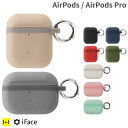 AirPods AirPodsPro ケース iFace Grip On Silicone【 シンプル エアーポッズケース エアポッズケース airpodsケー...