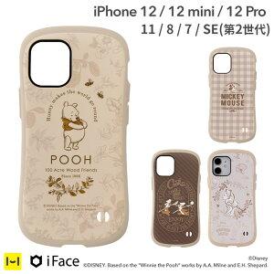 【公式】iFace iPhone12 iPhone12 mini iPhone12 Pro iPhone11 iPhone8 iPhone7 iPhoneSE第2世代 ディズニー キャラクター iFace First Class Cafe ケース【アイフェイス 12 12mini 12pro 11 8 7 se2 ベージュ disney ミッキー プー
