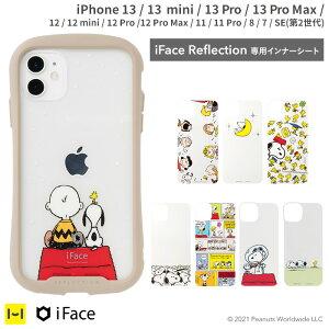 【公式】 iPhone12 iphone12pro 12mini 12proma 11 Pro 11 8 7 SE 第2世代 PEANUTS ピーナッツ iFace Reflection専用インナーシート【 スヌーピー ピーナッツ チャーリーブラウン ウッドストック キャラクター キャ