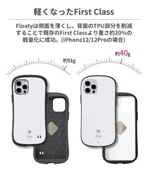 [iPhone12/12Pro専用]iFaceFirstClassFloatyStandardケース
