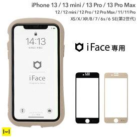 【公式】iFace iphone13 ガラスフィルム iphone13Pro 13mini 13promax iphone12 iphone12Pro iphone11 iphoneSE 第2世代 8 7 6s 6 ラウンドエッジ強化ガラス 画面保護シート Round Edge Tempered Glass Screen Protector 【 アイフェイス 保護フィルム ガラス フィルム 】