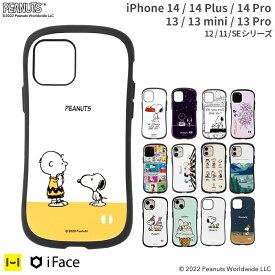 【公式】 iphone13 ケース iphone13pro iphone13mini iphone12 iphone11 11Pro ケース iphone xr iphone ケース iphone スヌーピー PEANUTS ピーナッツ iFace First Classケース【スマホケース アイフェイス 耐衝撃 iphoneケース アイフォンxr アイフォン かわいい 可愛い 】