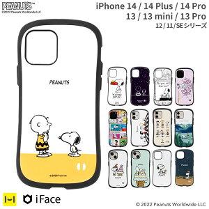 【公式】 iphone13 ケース iphone13pro iphone13mini iphone12 iphone11 11Pro ケース iphone xr iphone ケース iphone スヌーピー PEANUTS ピーナッツ iFace First Classケース【スマホケース アイフェイス 耐衝撃 iphoneケー
