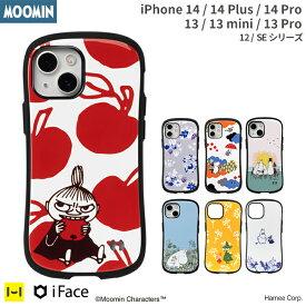 【公式】iFace iphone13 iphone13pro iphone13mini 13pro 13mini pro mini iPhone 12 12Pro 12mini 11 11pro 11 pro ムーミン iFace First Class ケース アイフェイス 【 iphone 13 iphone12 pro ケース カバー スマホカバー スマホケース MOOMIN ミィ ミイ 】