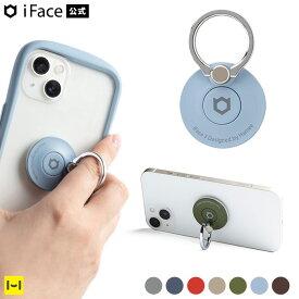 【公式】iFace Reflection カラー Finger Ring Holder インナータイプ スキニータイプ スマホリング【 シンプル かわいい アイフェイス スマホ 落下防止 タブレット スマートフォン リングホルダー ブランド おしゃれ 韓国 360度 ブランド ホールドリング 携帯 リング 】