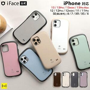 【公式】iPhone13 ケース 13pro 13mini 13promax 12 12Pro 12mini SE第2世代 8 7 11 XR XS iFace First Class ケース Cafe マカロン くすみ【 耐衝撃 iphoneケース アイフェイス iphone13 iphone12 SE 第二世代 se2 アイフォン13