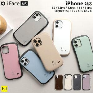 【公式】iPhone 12 12Pro 12mini SE第2世代 8 7 11 XR XS iFace First Class Cafe マカロン くすみ ケース【 耐衝撃 iphoneケース アイフェイス iphone12 iphone11 iphoneSE 第二世代 se2 アイフォン12 ベージュ カフェ スマ