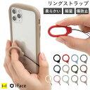 【公式】 iFace Reflection Silicone Ring リングストラップ シリコン【 アイフェイス スマホリング スマホ 携帯 スト…