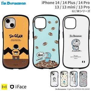 【公式】 iface iFace アイフェイス iphone13 ケース iphone13pro 13mini iPhone12 iphone12Pro 12mini 11 8 7 SE 第2世代 iphone12 iphone12 mini iphone12 pro iphone11 アイムドラえもん iFace First Class ケース 【 あいふぇいす 耐