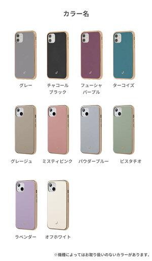 [iPhone13/13Pro/12/12mini/12Pro/11/8/7/SE(第2世代)専用]salisty(サリスティ)マットカラー耐衝撃ハードケース