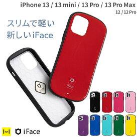 【公式】iFace iPhone13 iPhone13 Pro iPhone13 mini iPhone13 Pro Max iphone12 ケース iphone12pro First Class Floaty Standard 【 アイフェイス iface iphoneケース iphone12ケース iphone 12 12pro アイフォン12 12プロ スマホケース 保証付 韓国 Hamee ハミィ 】