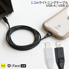 【公式】iFace ライトニングケーブル 1.2m USB Type-A Type-C 【 ライトニング lightning ケーブル 充電 usb typeA typeC iphone アイフォン ipad アイパッド 急速充電 バンド付き iface アイフェイス 120? 】