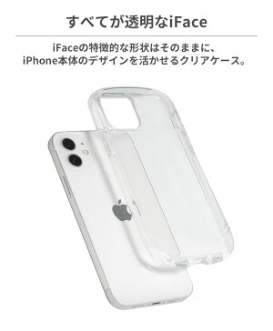 [iPhone12/12Pro/8/7/SE(第2世代)専用]iFaceLookinClearケース(クリア)