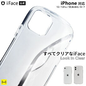 【公式】 iFace iPhone12 ケース iphone12 12Pro 8 7 SE 第2世代 se2 専用 iFace Look in Clear ケース クリア【 iphone12ケース iphone12 iphoneseケース iphone12pro iphone8 iphone7 iFace 透明 クリアケース 透明ケース おしゃれ 韓国 耐衝撃 】