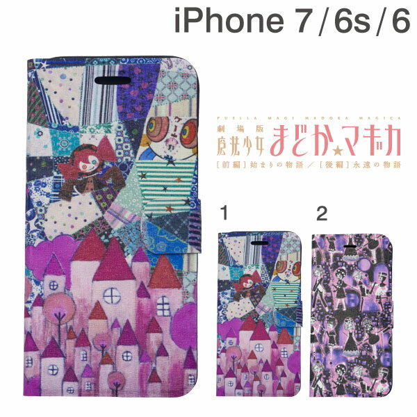 [iPhone8/7/6s/6専用]魔法少女まどか☆マギカ iPhoneケース パカスタンド(劇場版)【RCP】