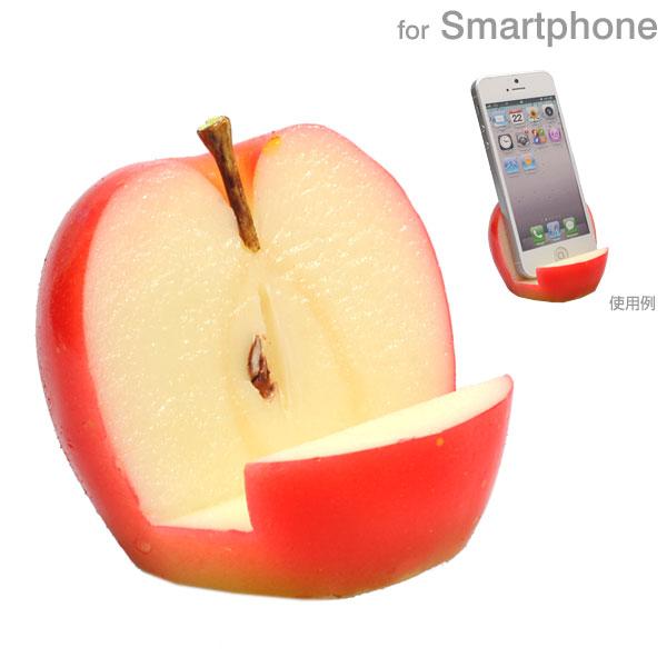 スマートフォン対応 食品サンプル スマートフォンスタンド(リンゴ)【 iphone iphone5 iphone6 スマホスタンド スマホ ホルダー スタンド 携帯 ケータイスタンド りんご アップル/林檎】