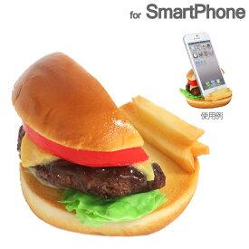 食品サンプル スマートフォンスタンド(チーズバーガー) 【 スマホスタンド iphone iphone5 iphone6 スマホ ホルダー スマートフォン スタンド ハンバーガー 食品サンプルスタンド 】