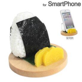 食品サンプル スマートフォンスタンド(おにぎり/のり)【 iphone iphone5 iphone6 おむすび スマホスタンド スマホ スマートフォン ホルダー 携帯 スタンド 食品サンプルスタンド ipad 】【和食】