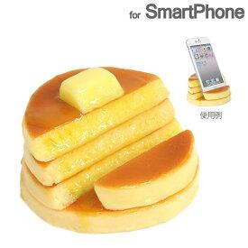 食品サンプル スマートフォンスタンド(ホットケーキ) 【 スマホスタンド スマホ スタンド ホルダー ガジェット 携帯 iphone iphone5 iphone6 plus パンケーキ 】