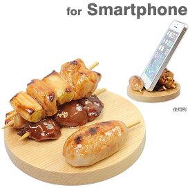 スマートフォン対応 食品サンプルスタンド(焼き鳥)【 スマホ スタンド iphone iphone5 iphone6 スマホスタンド ホルダー 雑貨 アクセサリー 】