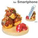 スマートフォン対応 食品サンプルスタンド(たこ焼き) 【スマホ スタンド iphone 携帯 スマホ ホルダー スマホスタンド…