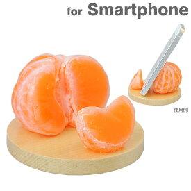 スマートフォン対応 食品サンプルスタンド(みかん) 【 スマホ スタンド iphone iphone5 iphone6 スマホスタンド ホルダー 雑貨 アクセサリー 】