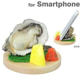 スマートフォン対応 食品サンプルスタンド(生牡蠣) 【 スマホ スタンド iphone iphone5 iphone6 スマホスタンド ホルダー 雑貨 アクセサリー 】【生牡蠣・カキ・オイスター】