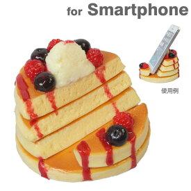 [各種スマートフォン対応]食品サンプル スマートフォンスタンド(ベリーパンケーキ)【 スマホ スタンド iphone iphone5 iphone6 スマホスタンド ホルダー 雑貨 アクセサリー 】
