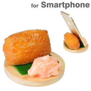 食品サンプル スマートフォン スタンド (おいなりさん) 【 スマホ スタンド iphone iphone5 iphone6 スマホスタンド ホルダー 雑貨 アクセサリー いなり寿司 】