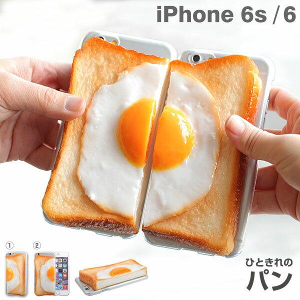 iPhone6s iPhone6 ケース 食品サンプル (パン) 【 スマホケース iphone6ケース カバー 食パン トースト 目玉焼き ペア 漫画飯 風 ハード ハードケース iPhone 6 アイフォン6 】